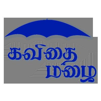 Kavithai Mazhai - Tamil kavithaigal and Heart Touching Kavithaigal